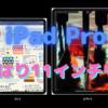 アクセサリー用シールに「iPad Pro11インチ」の記載が!〜やはり11インチも来る?〜