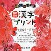 漢字を学ぶということ