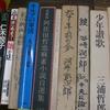 「最近店に出した本・古本屋」北九州市八幡西区黒崎の古本屋・藤井書店