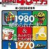 「昭和40年男2020年2月号特集1980秘められた謎?」を買ってきた