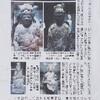 仏像展 中国・日本