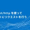Go の net/http を使って Web API にリクエストを行う:CData API Server