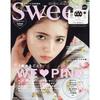 セブン限定付録sweet(スウィート)2020年5月号増刊が発売になりますよ♪