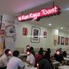 『ヤクン・カヤトースト(Ya Kun Kaya Toast)』ローカルが愛するカヤジャムトースト!- シンガポール