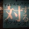 アイドルネッサンス「対するネッサンス!!」(対・寺嶋由芙)@下北沢GARDEN