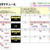 8月のスケジュール!(7/30更新)