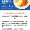 Origami Pay クーポン使い、ローソンのビッグシュークリームを食べました。
