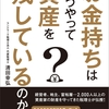 お金持ちはどうやって資産を残しているのか』著者清田幸弘が、キンドル電子書籍リリース