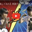 大人気ネットメディア「クレイジー」でDWEユーザーの富所颯太(とどころ そうた)くん・優太(ゆうた)くんの記事が配信されています!