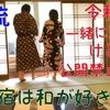 【お盆5日目】有馬温泉旅行を思っ切り満喫【令和踊った】