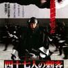 『四十七人の刺客』 2019年「決算!忠臣蔵」公開ということで… 変わり種忠臣蔵映画 その1