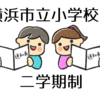 横浜市の公立小学校は二学期制!