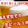 20℃超えたら生ビール無料、土日もやります♪