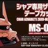 シャア専用ザク型テープカッターをバンダイが発売。発送は8月予定