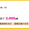 【ハピタス】ハウスドゥ無料問合わせで2,000ポイント! (1,800ANAマイル)