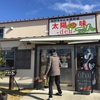 地粉うどんと鶏料理 太陽の味den(愛知県幸田町)