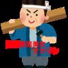 週刊 理男美女家進捗マガジン vol.10