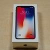 【iPhone X】アンボックスからの初期設定。全面ディスプレイに感動