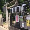 稲荷鬼王神社とことこソロツーリング(2017/05/04)