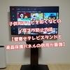 子供がテレビを叩くなどのイタズラ防止方法を5つ紹介【壁寄せテレビスタンドと液晶保護パネルの併用が最強】