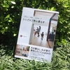 『シンプル丁寧に暮らす』、ルミネ横浜有隣堂さんでの展開