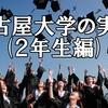 名古屋大学の実情(2年生編)