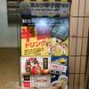 串カツ甲子園 横浜きた西口店