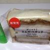 ものすごいボリューム!『とんかつサンド』を食べてみた!