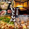 【オススメ5店】名古屋(名古屋駅/西区/中村区)(愛知)にある沖縄料理が人気のお店