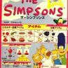 幻のゲーム!「The Simpsons(konami)」を都内で発見!!