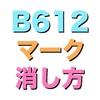 【B612】写真や動画についているロゴマークを消す方法!