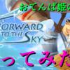 【Forward to the Sky】権力で不死身気球飛ばす、おてんば姫の冒険やってみた!【ぽてと仮面/たぶんVtuber】