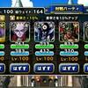 level.245【青い霧】第97回闘技場ランキングバトル5日目