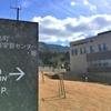 学習、郷に入りては学び習え(大島町生涯学習センター・郷)