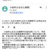 急げ!【ふるさと納税】モンベル商品券7月改悪