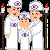 日本の『正社員信仰』は国家ぐるみの信者ビジネス!新時代令和は日本企業ではなく『GAFA』の下で生産性を上げるべき!