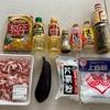 年中 ナスと豚肉の味噌炒め