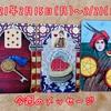 ルノルマン+タロットからのメッセージ:2/15(月)〜2/21(日)