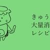 【きゅうり大量消費レシピ】頂いたきゅうりを食べまくる