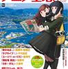 公式のアニメ聖地88か所を紹介するガイドブック「アニメ聖地88Walker」が発売 富野由悠季氏のインタビューも