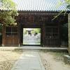 四国歩き遍路 48日目  驚きの接待所があったその名は仁庵