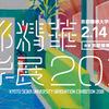 京都精華大学展2018