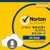 Vectorでノートンセキュリティプレミアム3年3台版が65%OFFの4,980円!Amazonの半額以下となる期間限定セール:5月19日まで