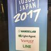iOSDC Japan 2017に参加してきました!