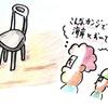 海岸に捨てられた椅子。そこにビジネスがある。