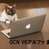 「OCN V6アルファ 記事まとめ」 が投稿されました