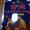 カルディファーム:台湾フライドチキンの素(チーパイ) ビールが進むスパイシーで大人な一品!