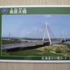かけ橋カード ― 美原大橋 ―
