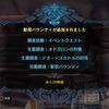 【MHW】アステラ祭2019配信バウンティ 8/10(土)分【PS4】