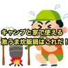 【キャンプ炊飯おすすめ鍋17選!総まとめ】ご飯の量、人数別の選び方!